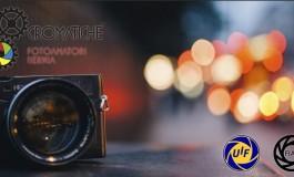 """4° concorso fotografico nazionale """"Città d'Isernia"""""""
